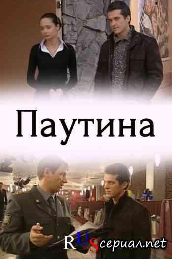 Паутина 9 сезон 3 серия работа по вемкам в костомукша