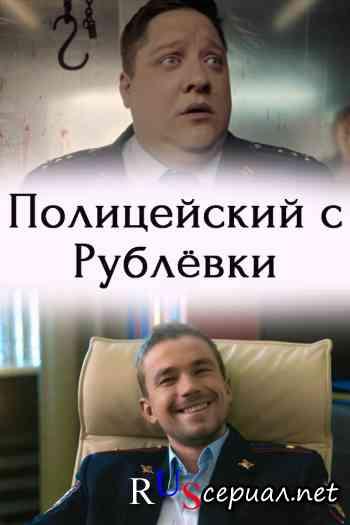 Без и торрент 2 скачать рублевки сезон с цензуры 1 полицейский полицейский с