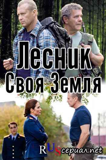 Лесник 3 сезон все серии подряд смотреть онлайн бесплатно ...
