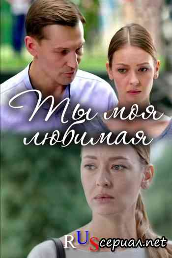 ty moja ljubimaja