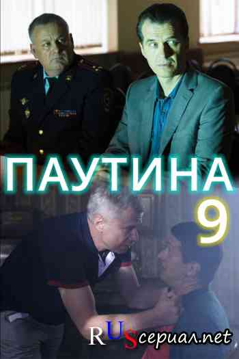 Паутина 9 сезон 20 серия работа высокооплачиваемая барнаул девушками
