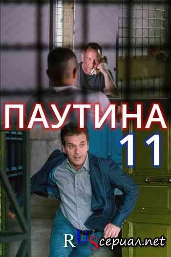 Паутина 9 сезон 3 серия девушка придирается на работе